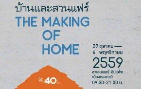 งานบ้านและสวนแฟร์ 2559 @ อิมแพค เมืองทองธานี