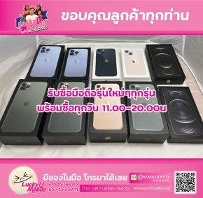 รับซื้อมือถือ iPhone13 2021