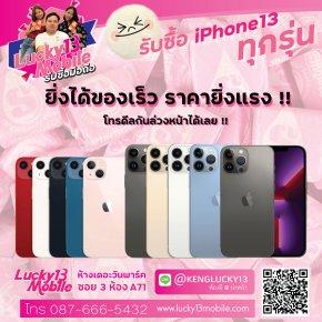 รับซื้อ iphone-13 pro max 2021