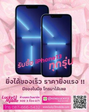 รับซื้อ iphone 13 pro max 2021 lucky13mobile ลาดพร้าว