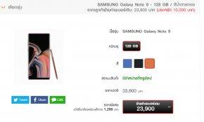 โปรลดราคา Samsung galaxy note 9 ติดต่อ : 087-666-5432 (คุณเก่ง)