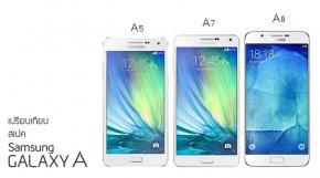 รับซื้อ Samsung A7 A5 J7 A8 มือ1 มือสอง โทร เก่ง 0876665432