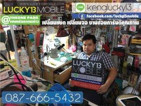 รับซ่อมมือถือ เปลี่ยนจอเปลี่ยนแบต iPhone iPad โทร 0876665432