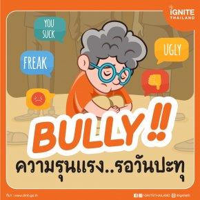 บูลลี่ ไม่ใช่เรื่องเด็กๆ ความรุนแรงที่รอวันปะทุ
