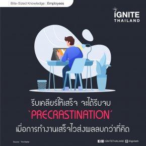 รีบเคลียร์ให้เสร็จ จะได้รีบจบ 'Precrastination' เมื่อการทำงานเสร็จไวส่งผลลบกว่าที่คิด