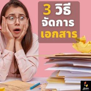 3 เทคนิค การจัดการเอกสารให้เป็นระเบียบและหาง่าย