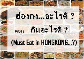 เที่ยวฮ่องกง...กินอะไรดี?(Must Eat in HONGKONG...?)