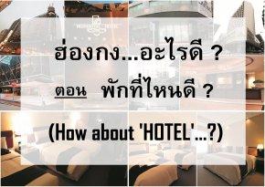 เที่ยวฮ่องกง...พักที่ไหนดี?