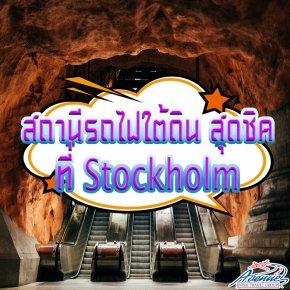 สถานีรถไฟใต้ดิน สุดชิคที่กรุง Stockholm ประเทศสวีเดน