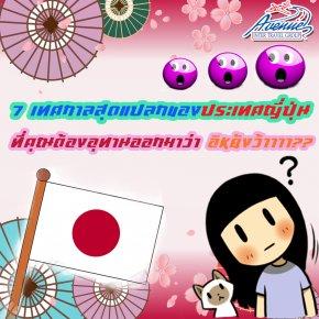 ทัวร์ญี่ปุ่น 7 เทศกาลสุดแปลกของประเทศญี่ปุ่น จนต้องอุทานออกมาว่า อิหยังว้าาาา ??