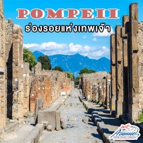 ทัวร์ยุโรป เที่ยวอิตาลี Pompeii  ร่องรอยแห่งเทพเจ้า เถ้าธุลีแห่งความรุ่งเรือง