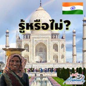 ทัวร์อินเดีย รู้จักอินเดียให้มากขึ้น
