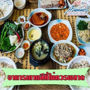 ไปดูกัน อาหารเกาหลีที่ไม่ควรพลาด