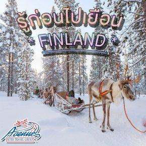 เรื่องน่ารู้เกี่ยวกับประเทศฟินแลนด์
