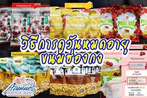 สาระน่ารู้ทัวร์เอเชีย : วิธีการดูวันหมดอายุของขนมฮ่องกง