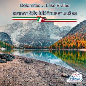 ทัวร์ยุโรป อยากพาหัวใจ ไปไว้ที่ทะเลสาบเบรียส