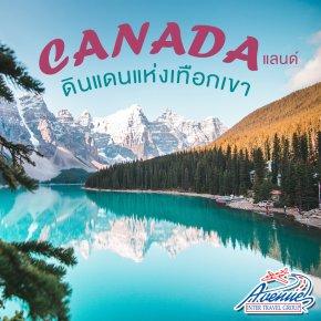 หนีร้อน ไปแคนาดากัน!