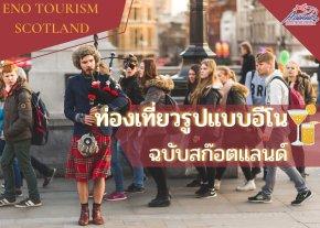 เจาะลึกการท่องเที่ยวในแบบอีโน ฉบับสก๊อตแลนด์ (Eno Tourism)