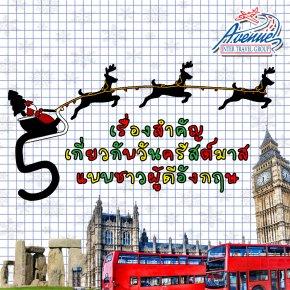 5 เรื่องสำคัญเกี่ยวกับวันคริสต์มาส แบบชาวอังกฤษ