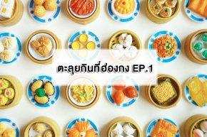 ทัวร์เอเชียฮ่องกง ไปฮ่องกงตะลุยกิน EP.1