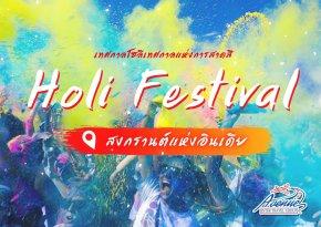 Holi Festival...โฮลีเฟสติวัล  เทศกาลแห่งการสาดสี