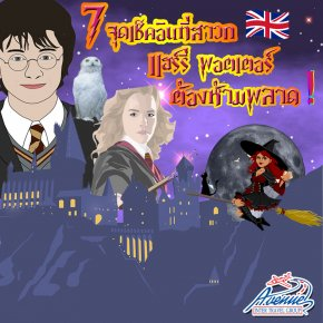 7 จุดเช็คอิน ที่สาวกแฮร์รี่ พอตเตอร์ ต้องห้ามพลาด!!!