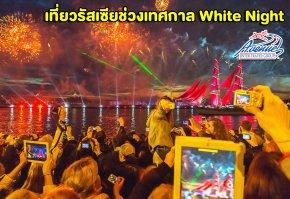 ทัวร์ยุโรป ชวนเที่ยวรัสเซียช่วงเทศกาล White Nights