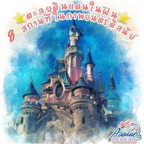 """ตะลุยดินแดนในฝัน 8 สถานที่จริงในภาพยนตร์ของ """"วอลต์ ดิสนีย์"""" (Walt Disney)"""