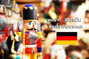 ไปทัวร์ยุโรปเยอรมัน ซื้ออะไรดีนะ ชมของฝากที่ห้ามพลาดต้องซื้อ
