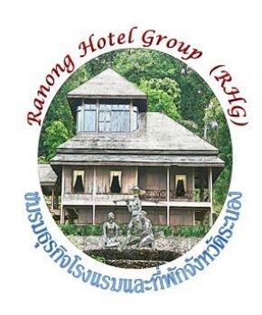ชมรมโรงแรมและที่พักจังหวัดระนอง