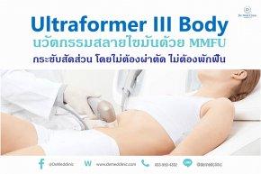 Ultraformer III Body นวัตกรรมสลายไขมันด้วย MMFU กระชับสัดส่วน โดยไม่ต้องผ่าตัด ไม่ต้องพักฟื้น