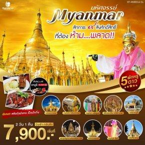 ทัวร์พม่า มหัศจรรย์ Myanmar สักการะ 9 สิ่งศักดิ์สิทธิ์ 2วัน1คืน