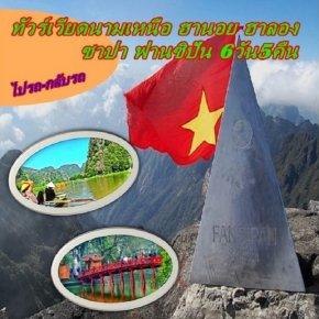 ทัวร์เวียดนามเหนือ ฮานอย ฮาลอง ซาปา ฟานซิปัน 6วัน5คืน