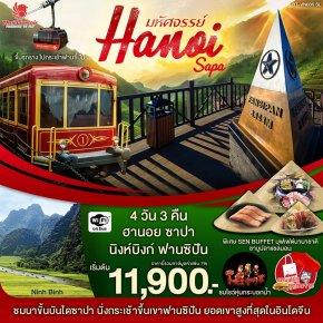 เวียดนามเหนือ ฮานอย ซาปา ฟานซีปัน นิงห์บิงก์ (B-V05 SL)
