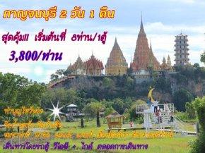 กาญจนบุรี 2 วัน 1 คืน พักที่ สตาร์ฮิลล์ ริเวอร์แคว รีสอร์ท