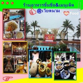 ร้านอาหารในเวียดนาม