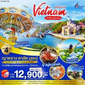 เวียดนามใต้ญาตราง ดาลัด มุ่ยเน่ 4วัน 3คืน(Vn12_PG)