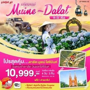 เวียดนามใต้ สุดคุ้ม ดาลัด มุยเน่ โฮจิมินห์(Vn-03_VZ)