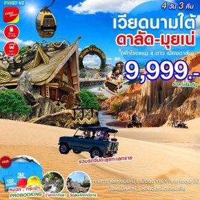 เวียดนามใต้ โฮจิมินห์-มุยเน่-ดาลัท 4วัน 3คืน(Pvn-27_VZ)