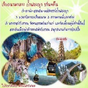 ทัวร์เวียดนามกลาง 5 วัน 4 คืน เว้ ดานัง ฮอยอัน ถ้ำฟองญา