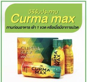 กรีนเคอมิน -เคอร์ม่าแม็กซ์ Curma Max ทานอย่างไรให้เห็นผล