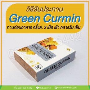 กรีนเคอมิน Green Curmin ทานอย่างไรให้เห็นผล