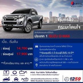 ประกันภัยรถยนต์ ประเภท1 ISUZU D-MAX