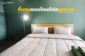 ที่นอนแบบไหนดีต่อสุขภาพ