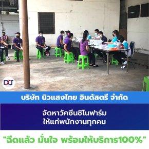 """บริษัท นิวแสงไทย อินดัสตรี จำกัด จัดหาวัคซีน """"ชิโนฟาร์ม"""" ให้พนักงานครบ100%"""