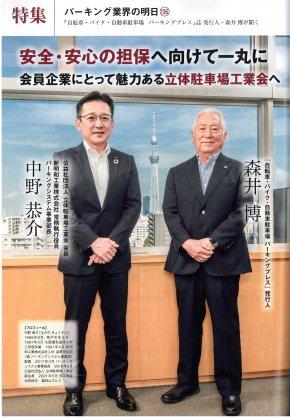 บทสัมภาษณ์ระหว่างนาคะโนะซังของพวกเรา และบรรณาธิการนิตยสาร Parking Press คุณโมริอิ