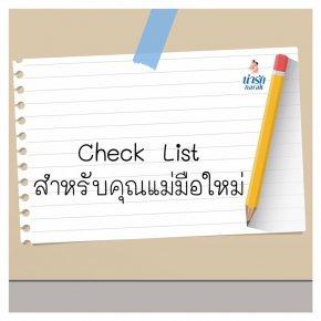 Check List คุณแม่มือใหม่