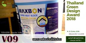 MAXBON® Super Heat Block ได้รับรางวัล Thailand Green Design Award 2018