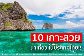 10 เกาะสวยน่าเที่ยว ในประเทศไทย!!