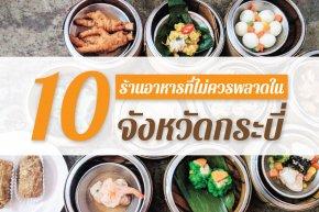 10 ร้านอาหารที่ไม่ควรพลาดในจังหวัดกระบี่